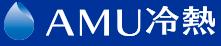 株式会社AMU冷熱